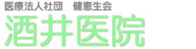 医療法人社団 健恵生会 酒井医院